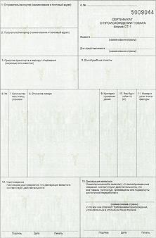 Сертификат соответствия на продукцию в России.